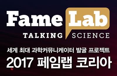 2017 Fame Lab Korea