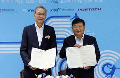 POSTECH-MCST Sports Industry Support Center Agreement Signed