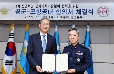 POSTECH and ROK Air Force sign MOU for research collaboration