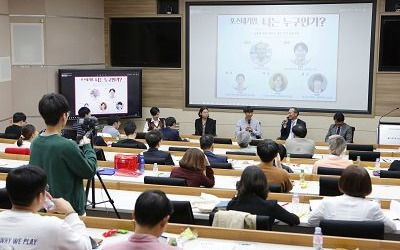"""The Inaugural Symposium of the POSTECH Communication and Public Discourse Institute: """"Postechians, Who Are You?"""""""