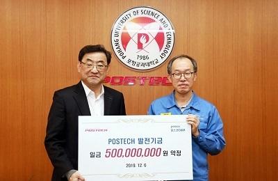 POSTECH Receives a Donation from POSCO O&M