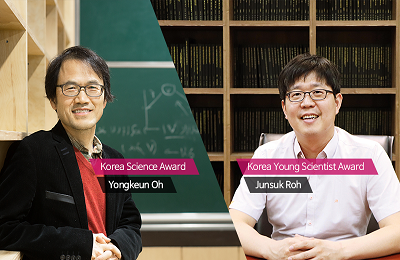 Professor Yong-Geun Oh receives the Korea Science Award and Professor Junsuk Roh receives the Korea Young Scientist Award