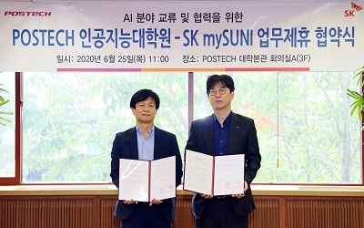 POSTECH and SK to Train ICT and AI Experts Together