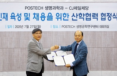 POSTECH and CJ CheilJedang to Nurture Specialized Professionals Together