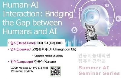 Summer AI Seminar Series: Human-AI Interaction: Bridging the Gap between Humans and AI