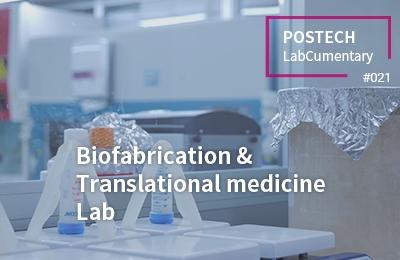 Biofabrication & translational medicine lab