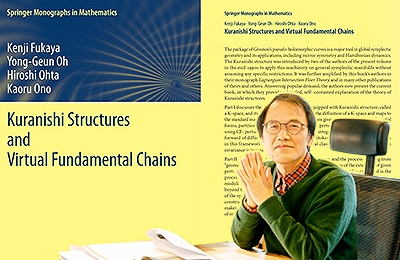 Professor OH Yong-Geun (IBS Center for Geometry and Physics) Published a New Book on Kuranishi Structure