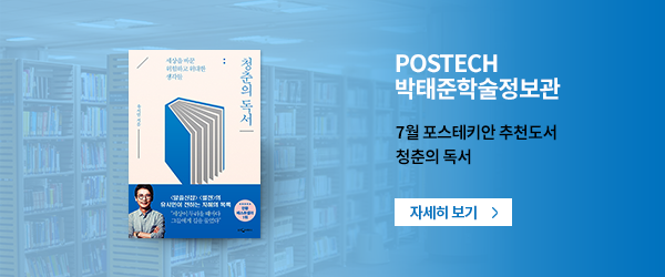 POSTECH 박태준학술정보관 - 7월 포스테키안 추천도서 청춘의 독서 - 자세히 보기