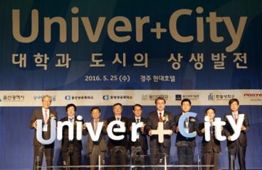 Univer+City: 대학과 도시의 상생발전 포럼 개최