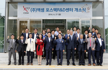 엑셈, 포스텍R&D센터 개소식 참석