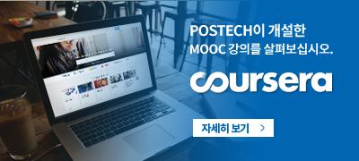 POSTECH이 개설한 MOOC강의를 살펴보십시오.- Coursera - 자세히 보기
