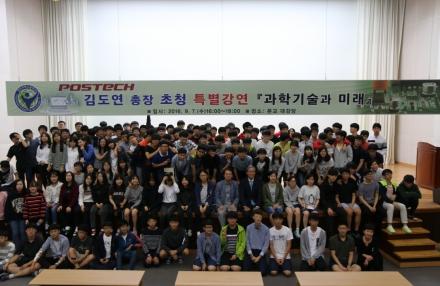 경산과학고등학교 특별강연