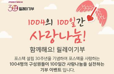 "POSTECH 기부 릴레이 ""1004들의 100일간의 사랑나눔!"""