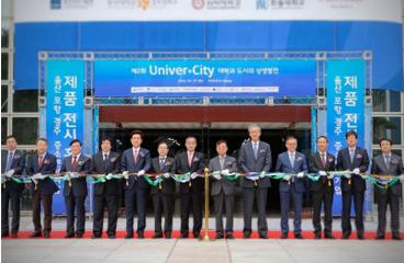 제2회 Univer+City  포항-울산-경주, 기업과 대학 기술 만남의 장 마련