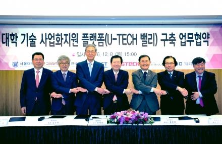 대학 기술 사업화지원 플랫폼 'U-TECH' 밸리 협약