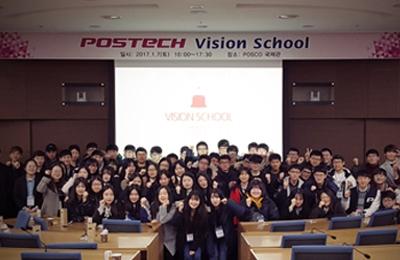 'POSTECH Vision School' 개최