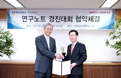 POSTECH-삼성바이오에피스, '연구노트 경진대회' 개최