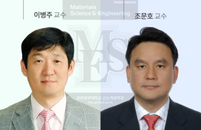 신소재 이병주․조문호 교수 대한금속․재료학회서 학술상 수상