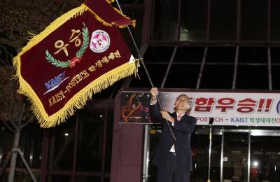 제16회 POSTECH-KAIST 학생대제전「해단식 겸 종합우승 축하연」개최