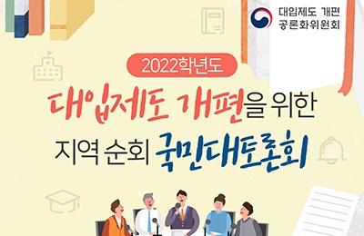 2022학년도 대입제도 개편을 위한 지역 순회 『국민대토론회』 안내