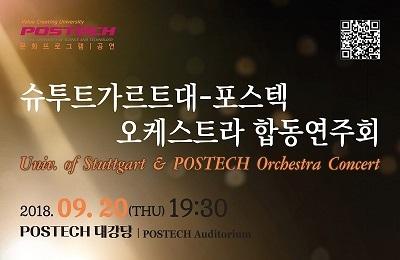 POSTECH- 슈투트가르트대 오케스트라 합동연주회