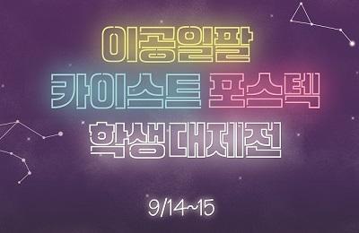 2018 POSTECH-KAIST 학생대제전 개최