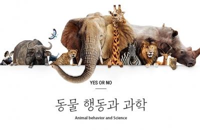 2018 가을호 / YES OR NO / 동물 행동과 과학