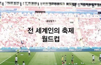 2018 가을호 / 세상 찾기Ⅰ / 전 세계인의 축제 월드컵