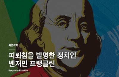 2018 가을호 / 복면과학 / 피뢰침을 발명한 정치인 벤저민 프랭클린