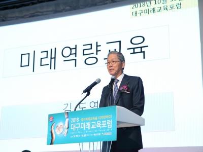 2018 대구미래교육포럼 기조강연
