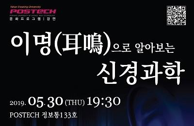 [문화프로그램] 분당서울대학교병원 송재진 교수 특강