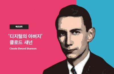 2019 여름호 / 복면과학