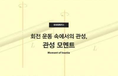 2019 여름호 / 지식더하기 Ⅱ