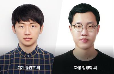 윤관호·김경학 대학원생,  '삼성전기 논문대상'서 나란히 금상·은상 수상