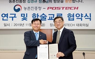 POSTECH-농촌진흥청 '식물 바이오소재 개발' 실용화 협력
