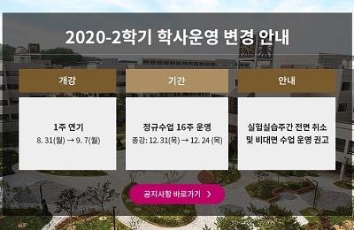 2020-2학기 학사운영 변경사항 안내