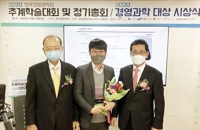 산경 최동구 교수, 차동완젊은경영과학자상 수상