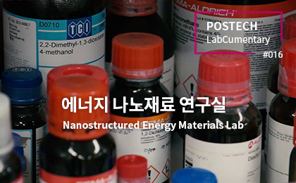 에너지 나노재료 연구실<br>Nanostructured Energy Materials Lab