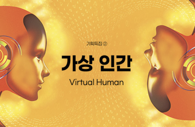 2020 겨울호 / 기획특집 ② / 가상 인간