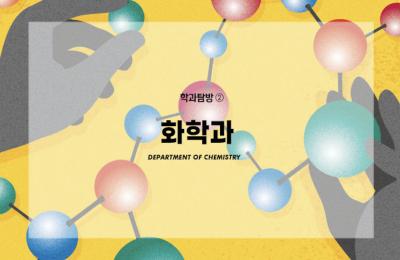2020 겨울호 / 학과탐방 ② /화학과