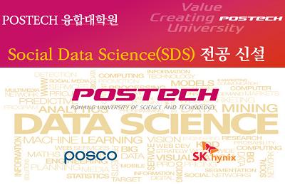 POSTECH 융합대학원 소셜데이터사이언스 전공 기대 속 출발