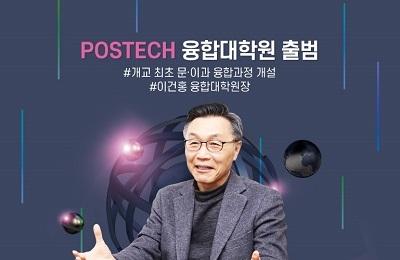 POSTECH 융합대학원 본격 출범