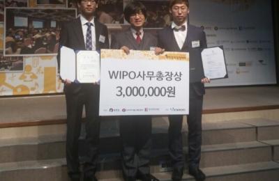 POSTECH, 특허청 주최 대학창의발명대회 WIPO 특별상 수상