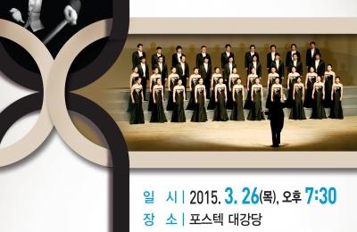 [문화프로그램] 포항시립합창단공연