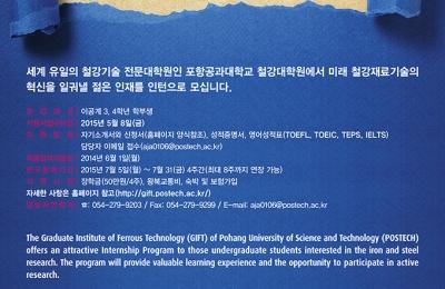 철강대학원 여름 인턴 모집