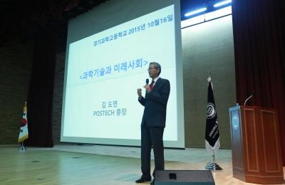 경기과학고, 서울과학고 특강(과학기술과 미래사회)