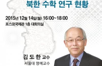 2015 POSTECH 수학문화 특강 안내