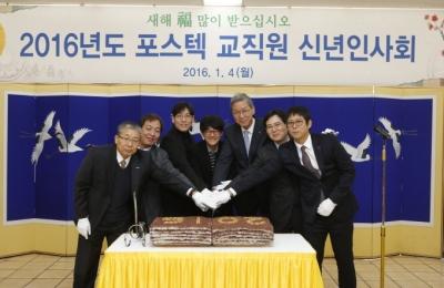 2016년도 POSTECH 교직원 신년인사회 참석