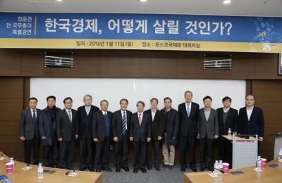 정운찬 동반성장연구소 이사장, 김도연 총장 초청으로 특별강좌