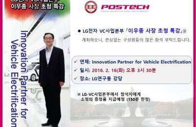 LG전자 VC사업본부 '이우종 사장 초청 특강'